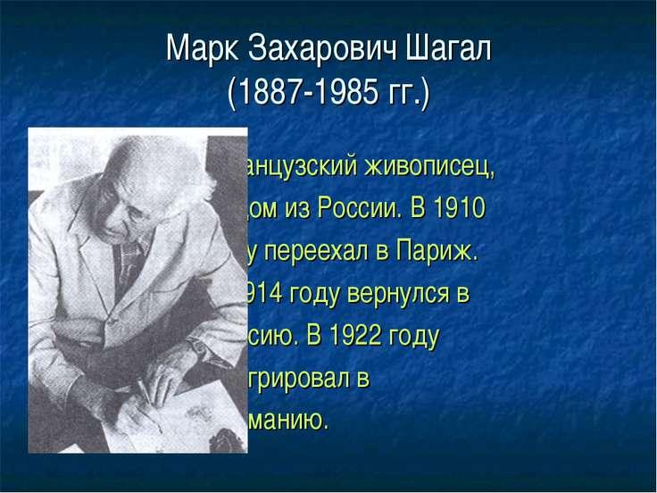 Марк Захарович Шагал (1887-1985 гг.) Французский живописец, родом из России. ...