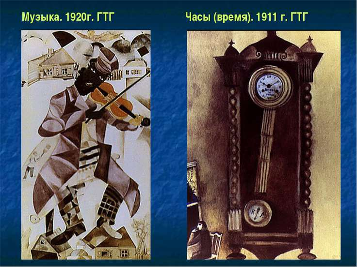 Музыка. 1920г. ГТГ Часы (время). 1911 г. ГТГ
