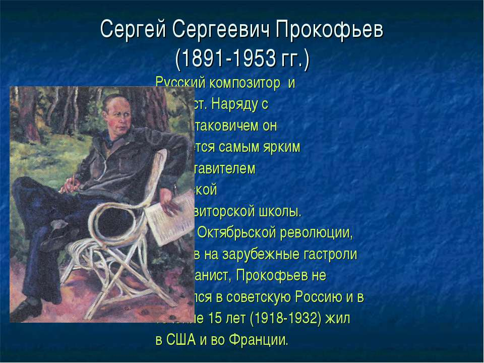 Сергей Сергеевич Прокофьев (1891-1953 гг.) Русский композитор и пианист. Наря...