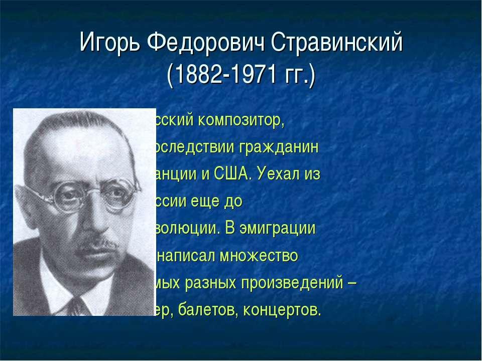 Игорь Федорович Стравинский (1882-1971 гг.) Русский композитор, впоследствии ...