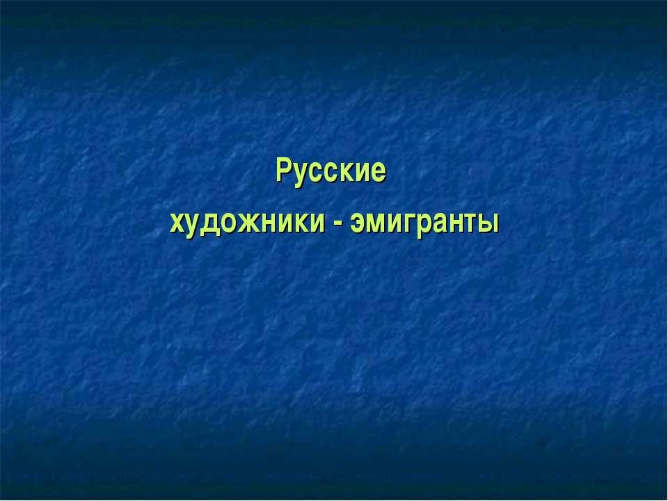Русские художники - эмигранты