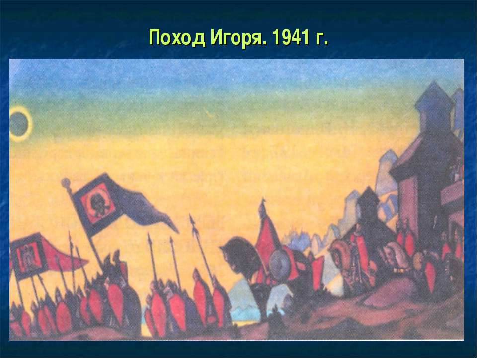 Поход Игоря. 1941 г.