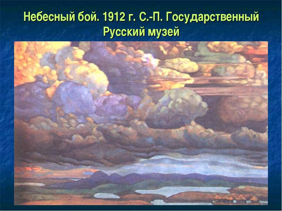 Небесный бой. 1912 г. С.-П. Государственный Русский музей