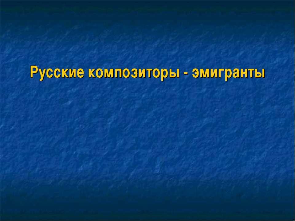 Русские композиторы - эмигранты