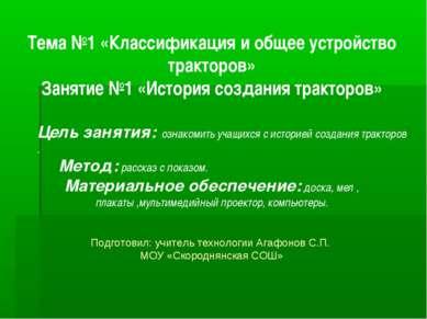 Тема №1 «Классификация и общее устройство тракторов» Занятие №1 «История созд...