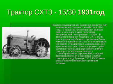 Трактор СХТЗ - 15/30 1931год Трактор создавался как основное средство для мех...