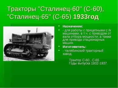 """Тракторы """"Сталинец-60"""" (С-60), """"Сталинец-65"""" (С-65) 1933год Назначение: - для..."""