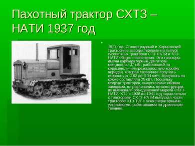 Пахотный трактор СХТЗ – НАТИ 1937 год 1937 год. Сталинградский и Харьковский ...