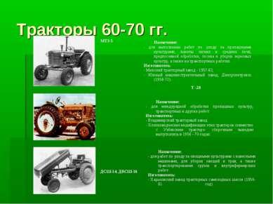 Тракторы 60-70 гг. Назначение: - для выполнения работ по уходу за пропашными ...