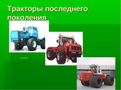 Тракторы последнего поколения Хтз-150-09
