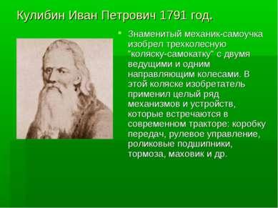 Кулибин Иван Петрович 1791 год. Знаменитый механик-самоучка изобрел трехколес...