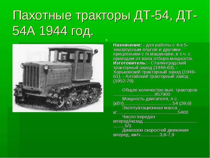 Пахотные тракторы ДТ-54, ДТ-54А 1944 год. Назначение: - для работы с 4-х 5-ти...