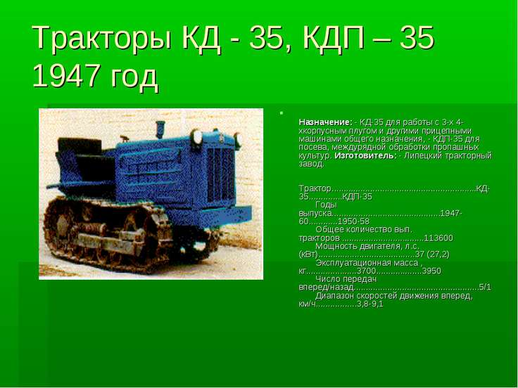 Тракторы КД - 35, КДП – 35 1947 год Назначение: - КД-35 для работы с 3-х 4-хк...
