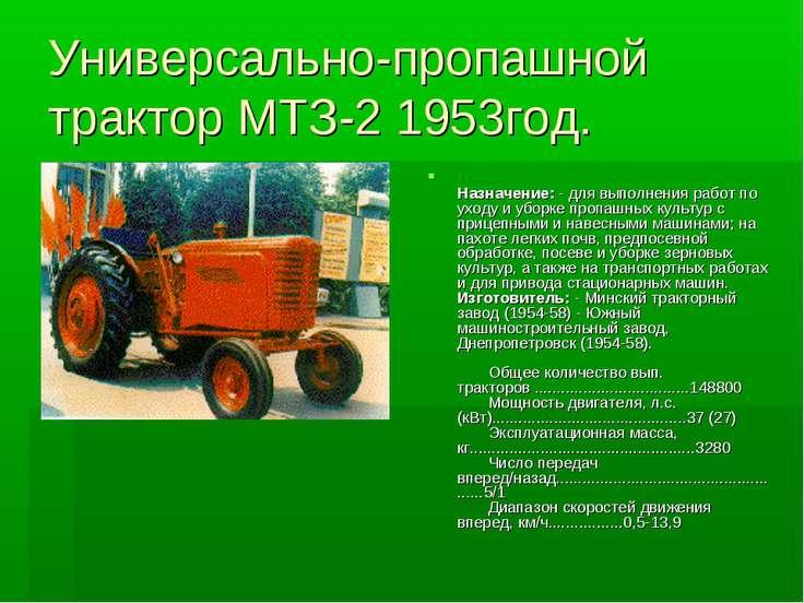 Универсально-пропашной трактор МТЗ-2 1953год. Назначение: - для выполнения ра...