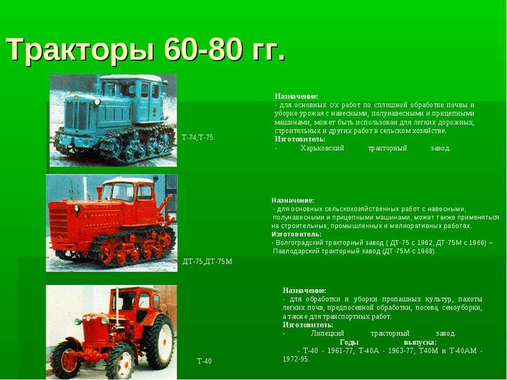 Тракторы 60-80 гг. Назначение: - для основных сельскохозяйственных работ с на...