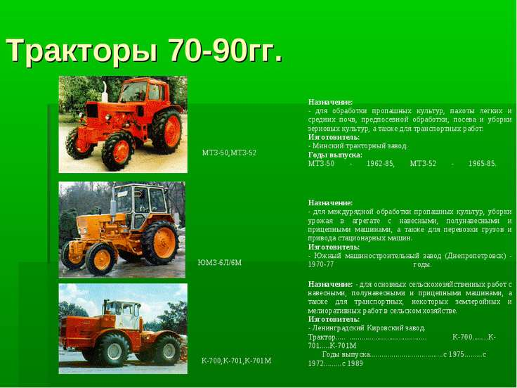 Тракторы 70-90гг. МТЗ-50,МТЗ-52 Назначение: - для обработки пропашных культур...