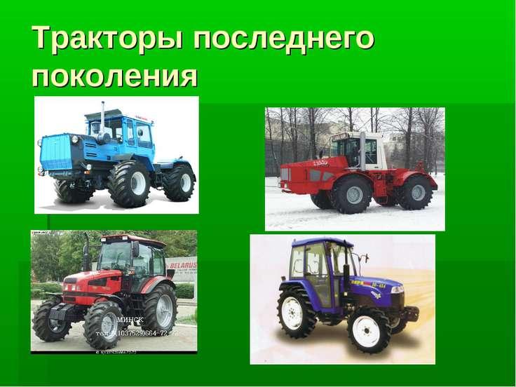 Тракторы последнего поколения