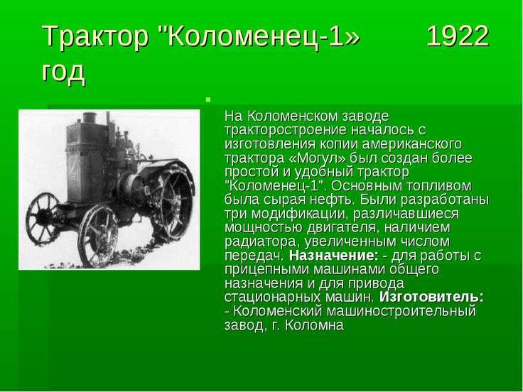 """Трактор """"Коломенец-1» 1922 год На Коломенском заводе тракторостроение началос..."""