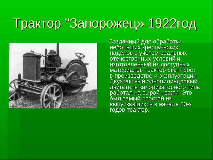 """Трактор """"Запорожец» 1922год Созданный для обработки небольших крестьянских на..."""