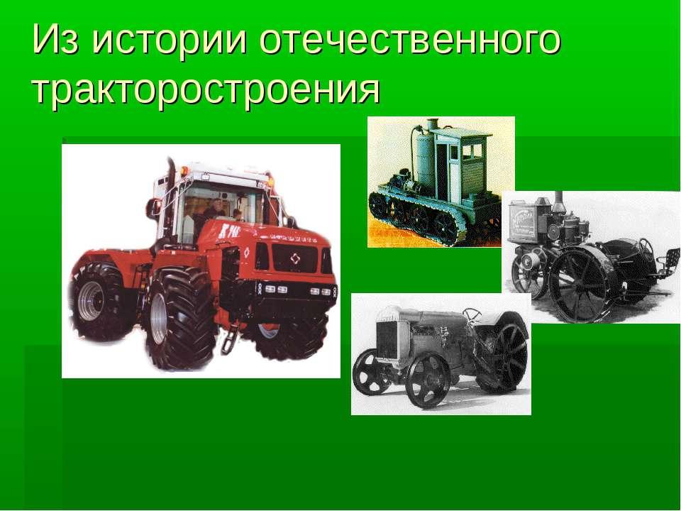 Из истории отечественного тракторостроения