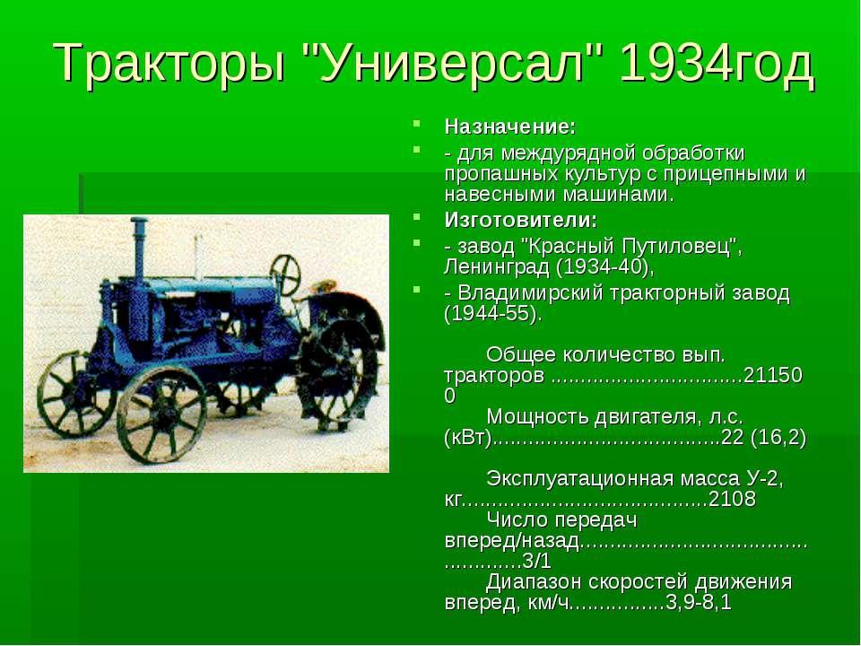 """Тракторы """"Универсал"""" 1934год Назначение: - для междурядной обработки пропашны..."""