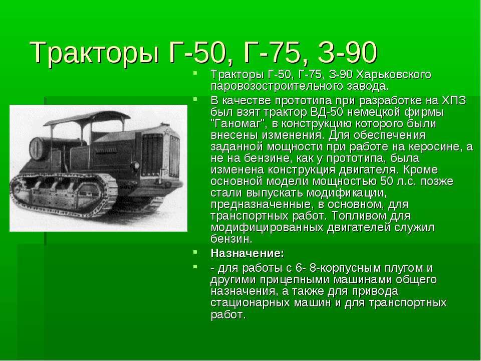 Тракторы Г-50, Г-75, З-90 Тракторы Г-50, Г-75, З-90 Харьковского паровозостро...