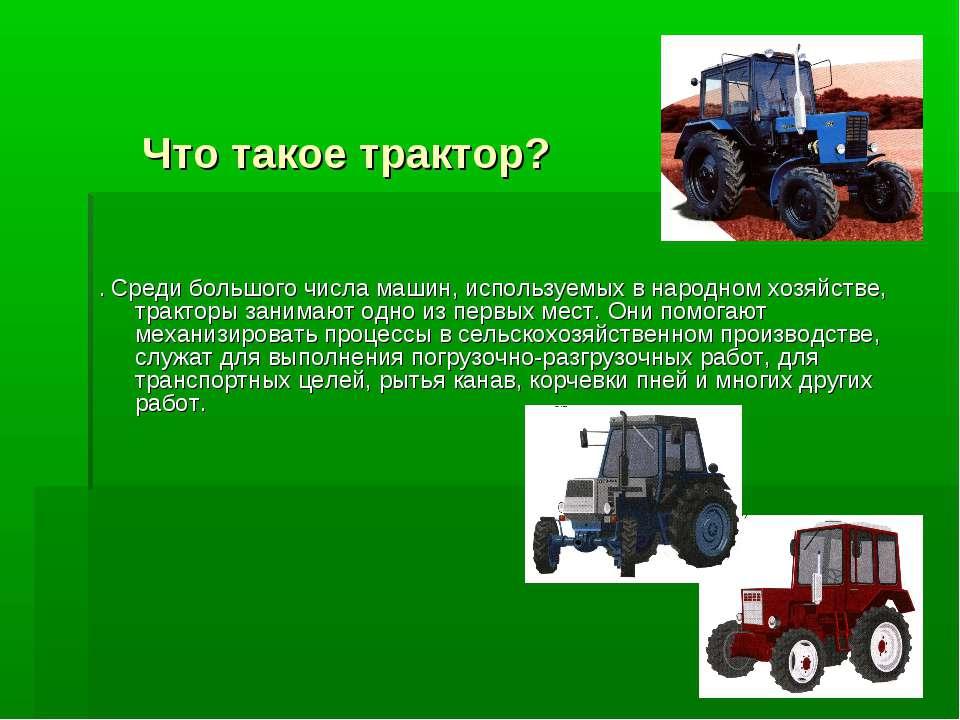 Что такое трактор? . Среди большого числа машин, используемых в народном хозя...