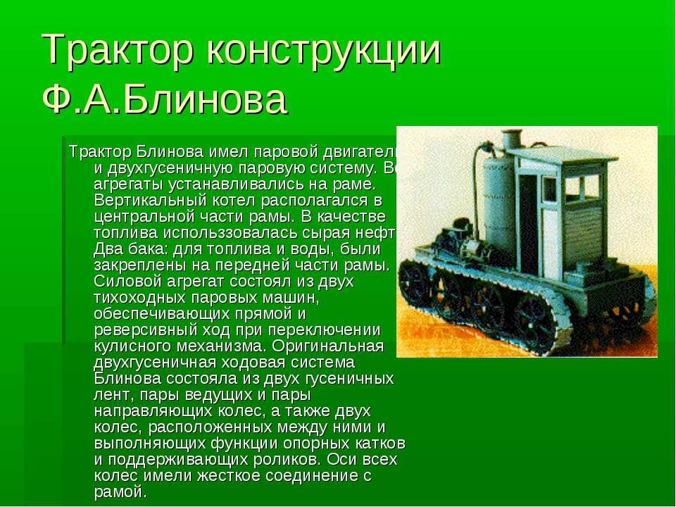 Трактор конструкции Ф.А.Блинова Трактор Блинова имел паровой двигатель и двух...