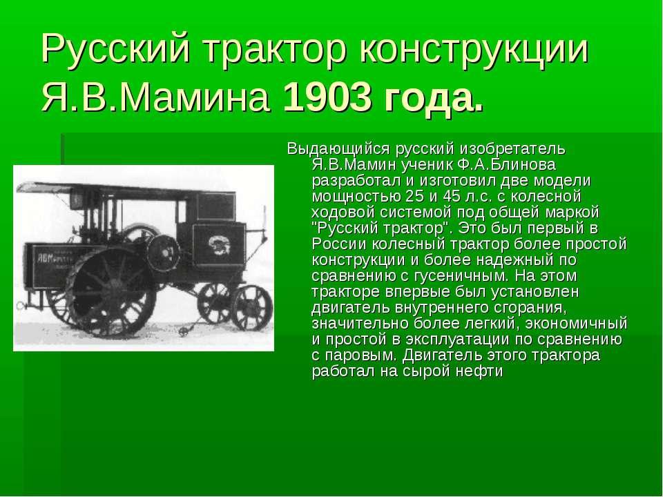 Русский трактор конструкции Я.В.Мамина 1903 года. Выдающийся русский изобрета...