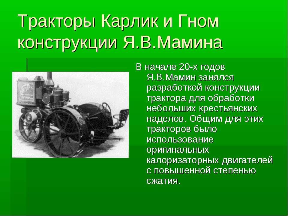Тракторы Карлик и Гном конструкции Я.В.Мамина В начале 20-х годов Я.В.Мамин з...