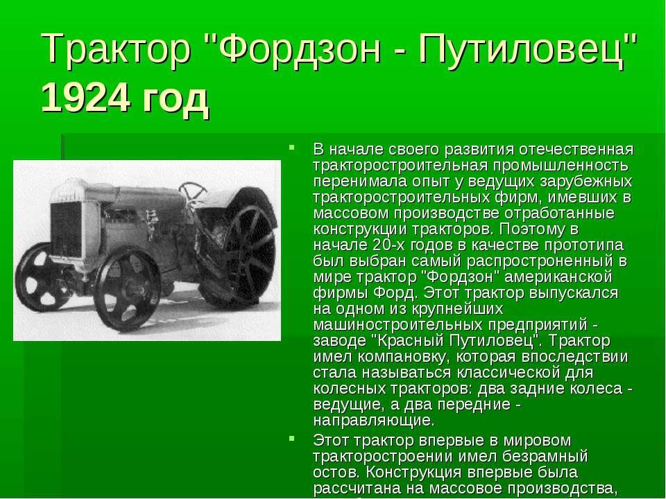 """Трактор """"Фордзон - Путиловец"""" 1924 год В начале своего развития отечественная..."""
