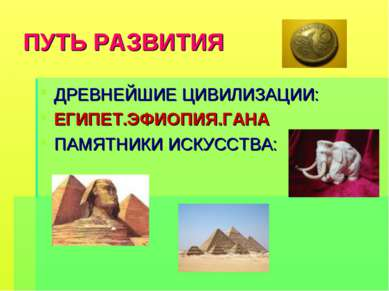 ПУТЬ РАЗВИТИЯ ДРЕВНЕЙШИЕ ЦИВИЛИЗАЦИИ: ЕГИПЕТ.ЭФИОПИЯ.ГАНА ПАМЯТНИКИ ИСКУССТВА: