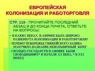 ЕВРОПЕЙСКАЯ КОЛОНИЗАЦИЯ И РАБОТОРГОВЛЯ СТР. 118 - ПРОЧИТАЙТЕ ПОСЛЕДНИЙ АБЗАЦ ...