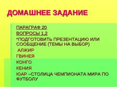 ДОМАШНЕЕ ЗАДАНИЕ ПАРАГРАФ 20 ВОПРОСЫ 1,2 *ПОДГОТОВИТЬ ПРЕЗЕНТАЦИЮ ИЛИ СООБЩЕН...