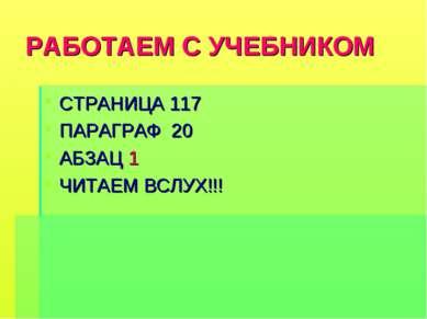 РАБОТАЕМ С УЧЕБНИКОМ СТРАНИЦА 117 ПАРАГРАФ 20 АБЗАЦ 1 ЧИТАЕМ ВСЛУХ!!!