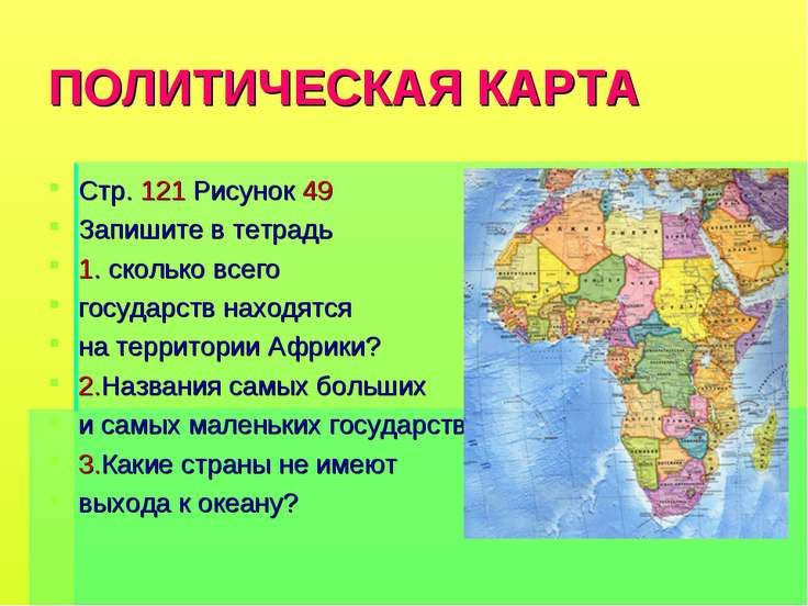 ПОЛИТИЧЕСКАЯ КАРТА Стр. 121 Рисунок 49 Запишите в тетрадь 1. сколько всего го...
