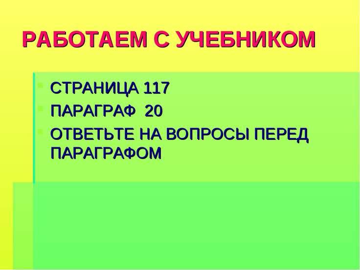РАБОТАЕМ С УЧЕБНИКОМ СТРАНИЦА 117 ПАРАГРАФ 20 ОТВЕТЬТЕ НА ВОПРОСЫ ПЕРЕД ПАРАГ...