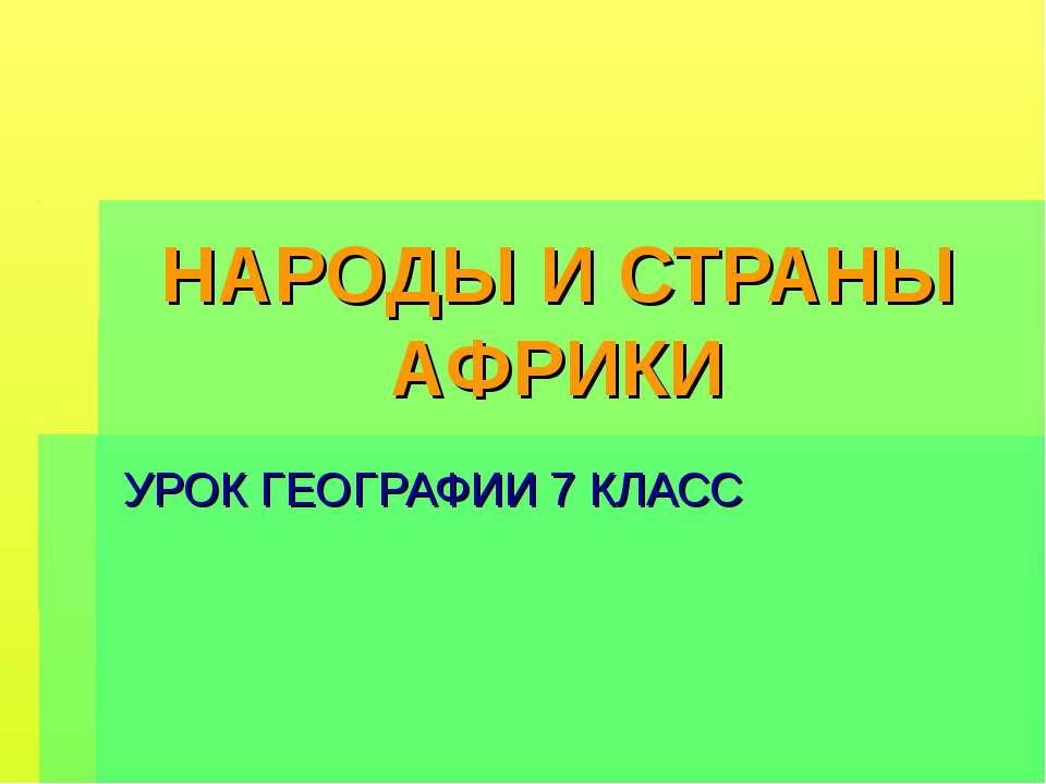НАРОДЫ И СТРАНЫ АФРИКИ УРОК ГЕОГРАФИИ 7 КЛАСС