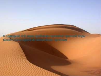 Песчаные дюны К середине XXI века проблема нехватки пресной воды может стать ...
