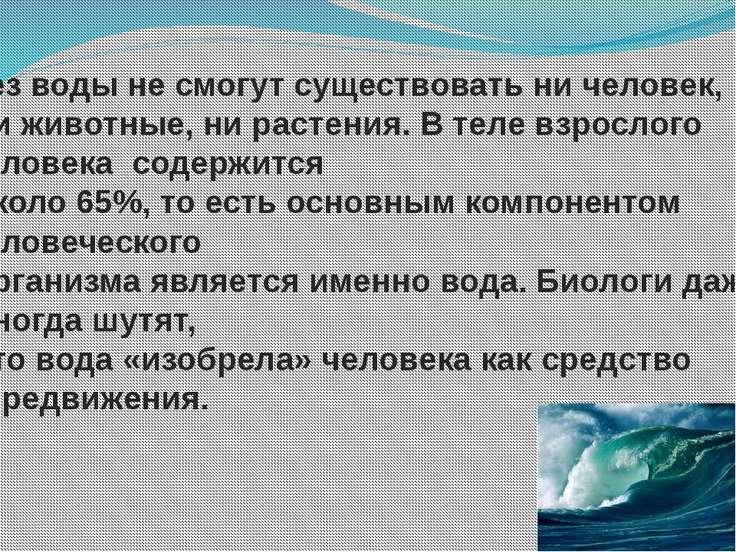 Без воды не смогут существовать ни человек, ни животные, ни растения. В теле ...