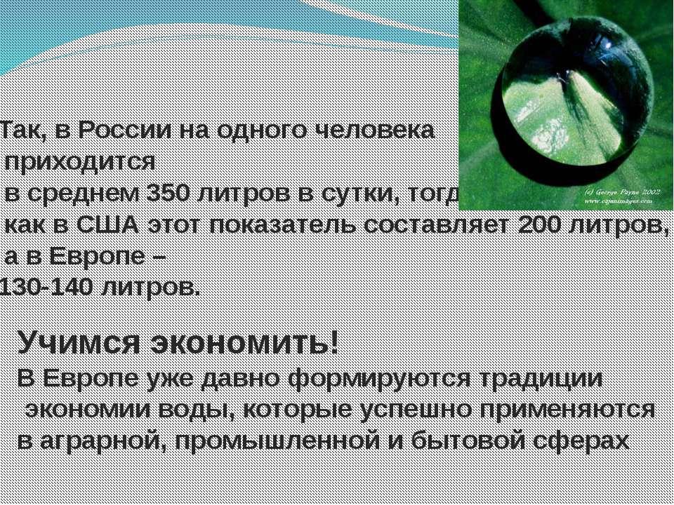 Так, в России на одного человека приходится в среднем 350 литров в сутки, тог...