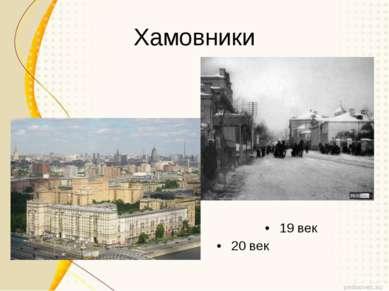 Хамовники 19 век 20 век