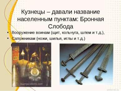 Кузнецы – давали название населенным пунктам: Бронная Слобода Вооружение воин...