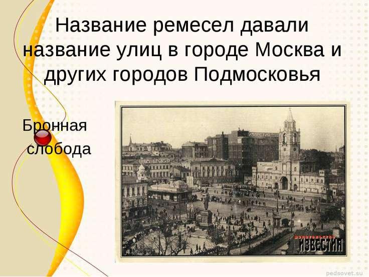 Название ремесел давали название улиц в городе Москва и других городов Подмос...