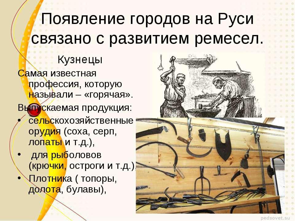 Появление городов на Руси связано с развитием ремесел. Кузнецы Самая известна...