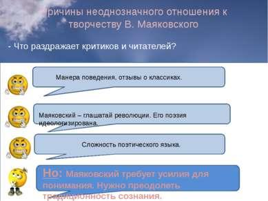 Причины неоднозначного отношения к творчеству В. Маяковского - Что раздражает...