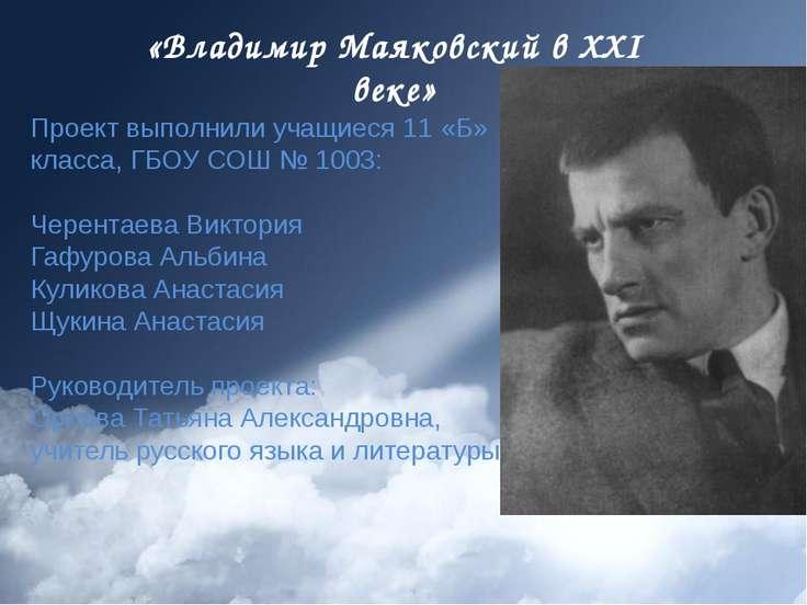 «Владимир Маяковский в XXI веке» Проект выполнили учащиеся 11 «Б» класса, ГБО...
