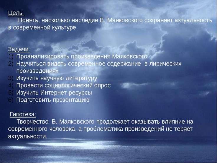 Цель: Понять, насколько наследие В. Маяковского сохраняет актуальность в совр...