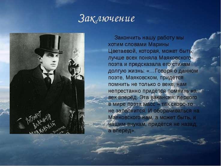 Заключение Закончить нашу работу мы хотим словами Марины Цветаевой, которая, ...