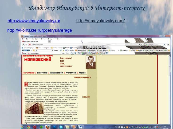 Владимир Маяковский в Интернет-ресурсах http://vkontakte.ru/poetrysilverage h...